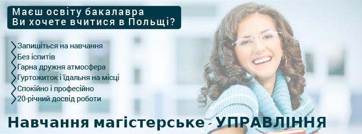 Baner Ukraina administracja - 18052016-01