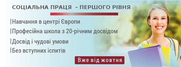 Baner www ukraina Praca Socjalna-01